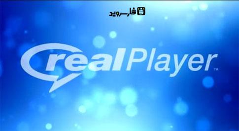 """دانلود RealPlayer - ویدئو پلیر محبوب """"ریل پلیر"""" اندروید"""