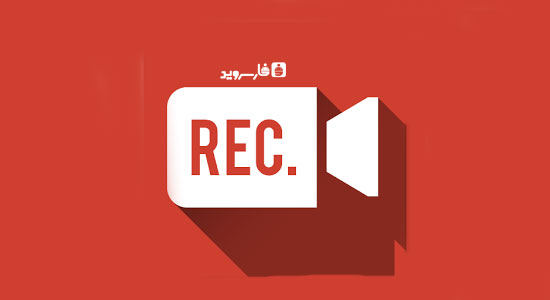 دانلود Rec. (Screen Recorder) Pro - فیلمبرداری صفحه اندروید!