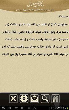 نرم افزار فارسی توضیح المسائل مکارم شیرازی برای اندروید
