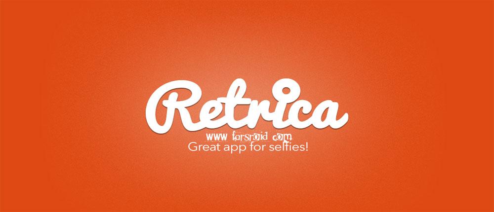 دانلود Retrica - برنامه عکاسی فوق العاده اندروید - آنلاک شده