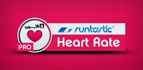 دانلود Runtastic Heart Rate PRO - اندازه گیری ضربان قلب اندروید!