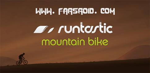 دانلود Runtastic Mountain Bike - برنامه دوچرخه سواری اندروید