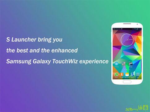 دانلود S Launcher (Galaxy S5 Launcher - لانچر گلکسی اس 5 اندروید