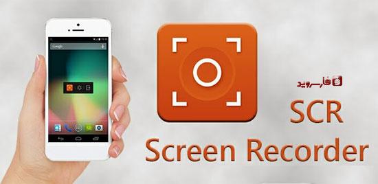 دانلود SCR Screen Recorder Pro ★ root - فیلمبرداری از صفحه اندروید