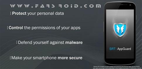 دانلود SRT AppGuard Pro - برنامه حفظ حریم خصوصی اندروید