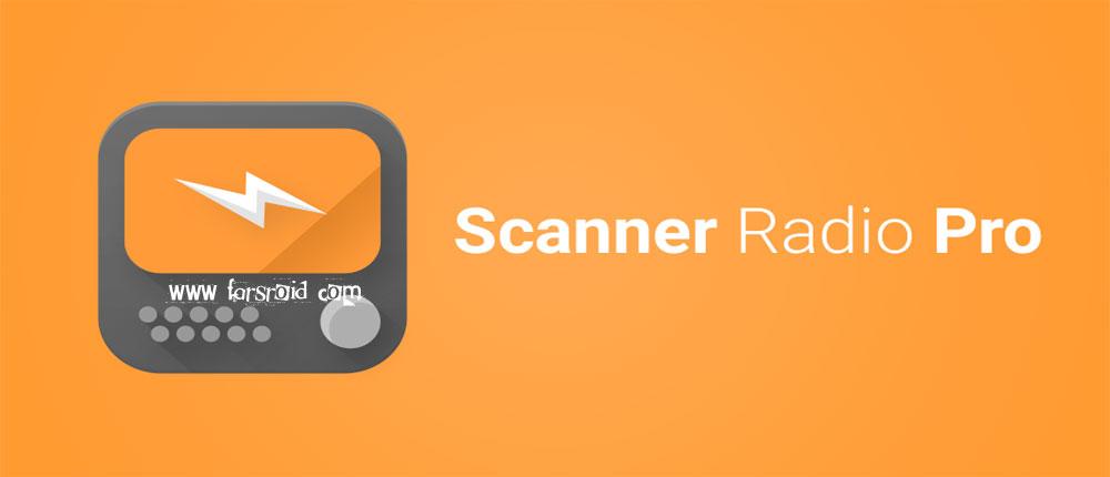 دانلود Scanner Radio Pro - برنامه دریافت امواج رادیویی اندروید