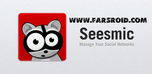 Seesmic (Facebook, Twitter) - توییتر و فیسبوک اندروید