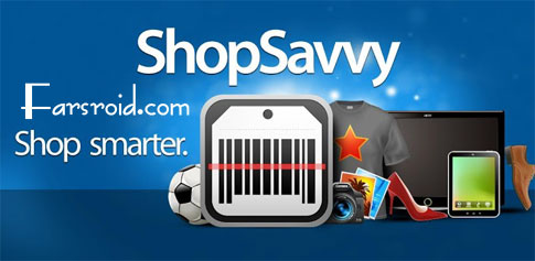 ShopSavvy Barcode Scanner - قیمت روز اجناس