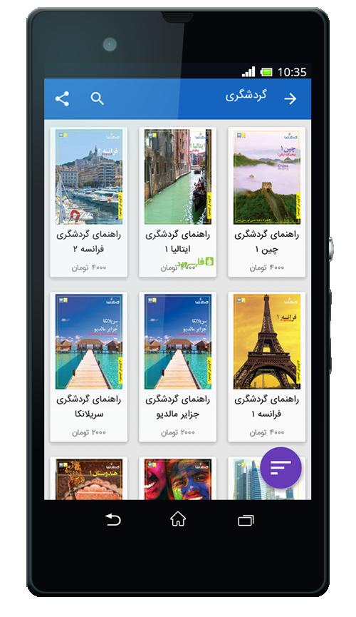 دانلود برنامه فارسی سیمای همراه برای اندروید – نسخه 6.8.2
