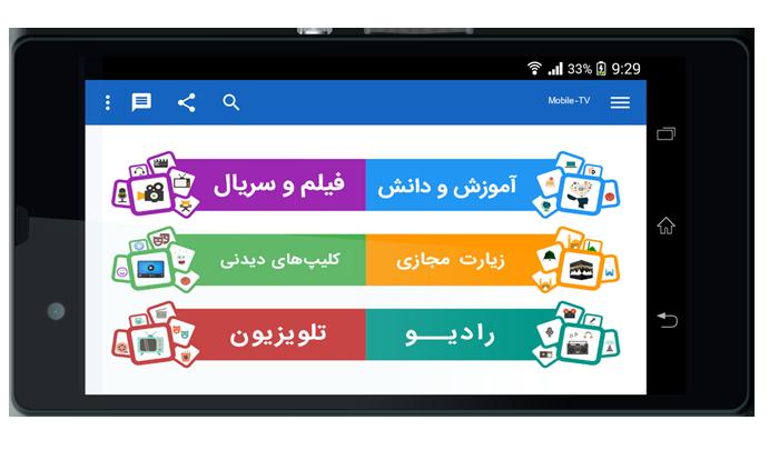 دانلود برنامه فارسی سیمای همراه برای اندروید - نسخه 2