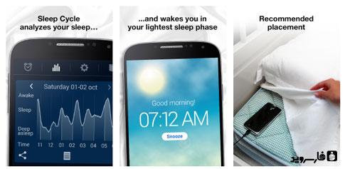 دانلود Sleep Cycle alarm clock - آلارم کم نظیر اندروید!