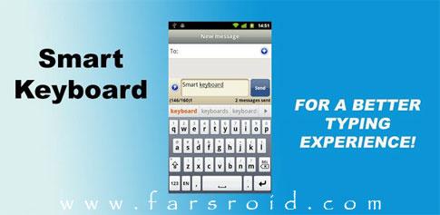 دانلود Smart Keyboard PRO - صفحه کلید هوشمند اندروید