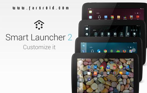 """دانلود Smart Launcher 2 - لانچر هوشمند """"اسمارت لانچر 2"""" اندروید"""