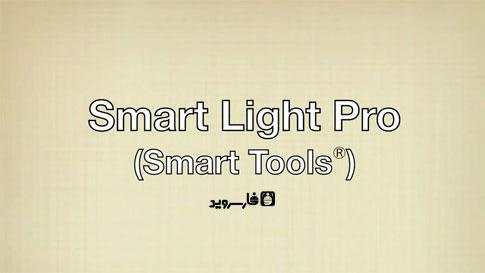 دانلود Smart Light Pro - ابزار نور هوشمند اندروید!