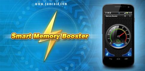 دانلود Smart Memory Booster Pro - اپلیکیشن تقویت حافظه اندروید