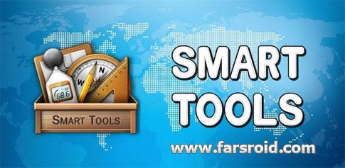 Smart Tools - مجموعه ابزار محاسباتی اندروید