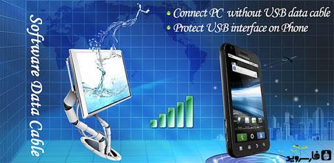دانلود Software Data Cable - انتقال فایل بین PC و Android