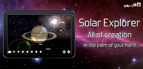 دانلود Solar System Explorer HD Pro - منظومه شمسی اندروید