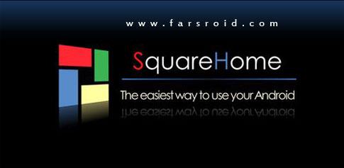 دانلود SquareHome beyond Windows 8 - لانچر ویندوز 8 اندروید