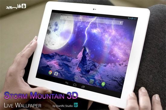دانلود Storm Mountain 3D Wallpaper - لایو والپیپر اندروید!