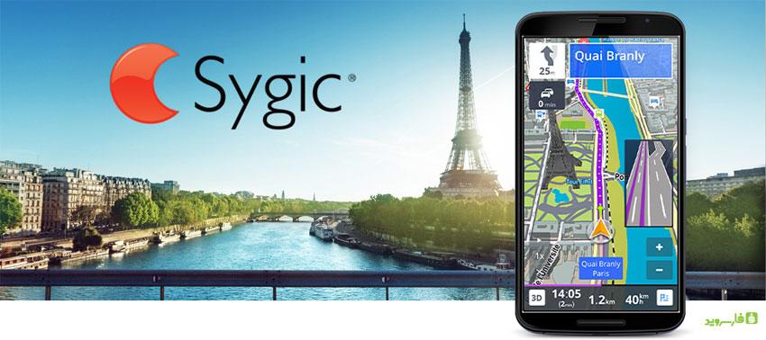دانلود Sygic: GPS Navigation - بهترین مسیریاب اندروید + آفلاین