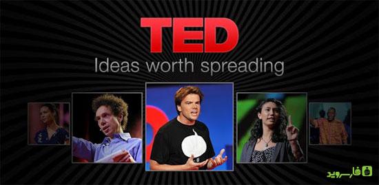 دانلود TED - برنامه رسمی سازمان TED اندروید!