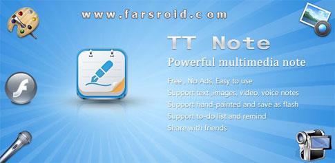 دانلود TT Note notepad notes - دفترچه یادداشت همه کاره اندروید