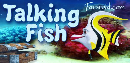 Talking Fish - برنامه جالب صحبت با ماهی برای اندروید