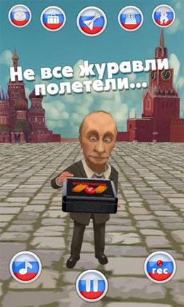 Talking Putin Screenshot