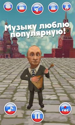 Talking Putin Screenshot