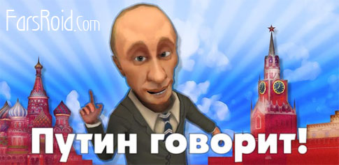 Talking Putin Android