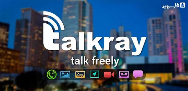 مسنجر تاکری اندروید-برنامه Talkray – Free Calls and Text v3.12
