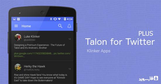 دانلود Talon for Twitter (Plus - توئییر پلاس اندروید
