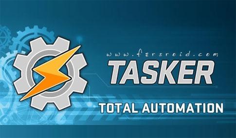 دانلود Tasker - اپلیکیشن شخصی سازی امکانات اندروید!