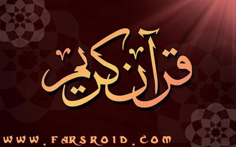 دانلود The Noble Quran - قرآن کامل برای اندروید