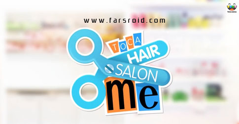 دانلود Toca Hair Salon Me - سالن آرایش مو اندروید + دیتا!