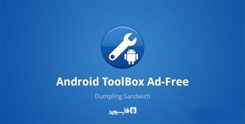 دانلود Toolbox for Android Ad-Free - جعبه ابزار اندروید!