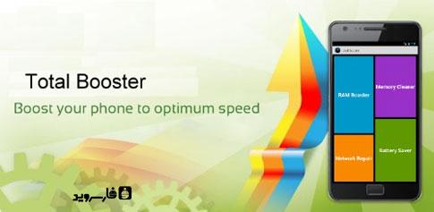 دانلود Total Booster - برنامه تقویت کننده اندروید !