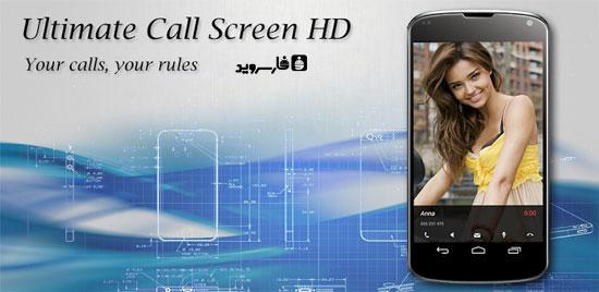 دانلود Ultimate Caller ID Screen HD - عکس تمام صفحه مخاطب اندروید!