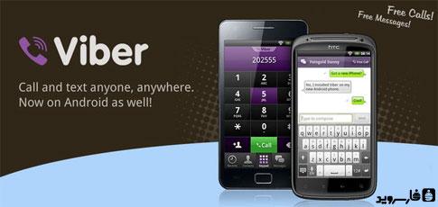 دانلود Viber : Free Calls & Messages - تماس و پیامک رایگان