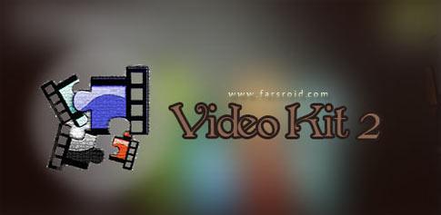 دانلود Video Kit 2 - اپلیکیشن ساده ویرایش ویدئو اندروید