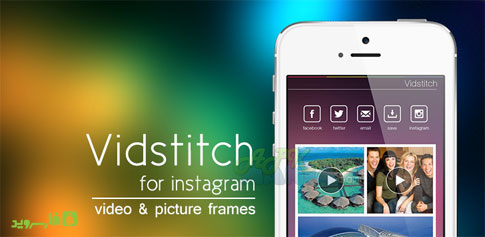 دانلود Vidstitch Pro - Video Collage - ساخت کلیپ اندروید!