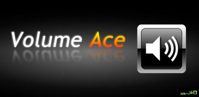 دانلود Volume Ace - برنامه عالی مدیریت حجم صدا اندروید
