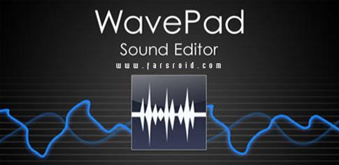 دانلود WavePad Master's Edition - برنامه ویرایش موزیک اندروید