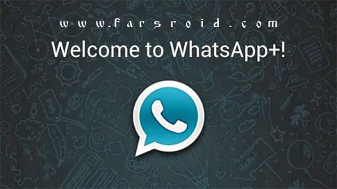 مسنجر واتساپ پلاس نسخه سالم,سیستم اندروید