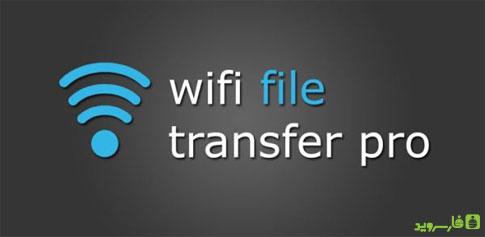 دانلود Wifi File Transfer Pro - ترنسفر فایل WI-FI اندروید!