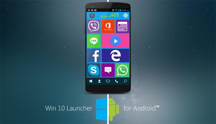 دانلود Win 10 Launcher : Pro - لانچر ویندوز 10 برای اندروید !