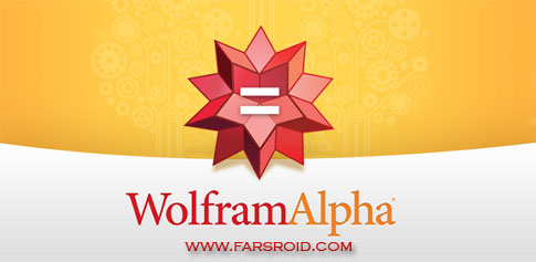 دانلود WolframAlpha - برنامه ولفرام آلفا اندروید!