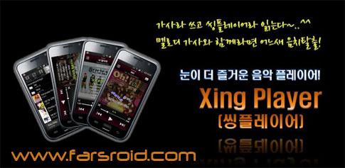 دانلود XingPlayer - موزیک پلیر پر امکانات اندروید