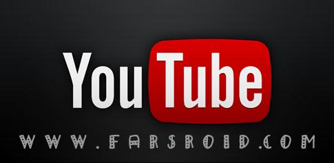 دانلود YouTube 4.4.11 - برنامه رسمی یوتیوب برای اندروید